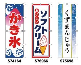 ウモガ のぼり 旗 かき氷 ソフトクリーム くずまんじゅう