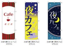 ウモガ のぼり 旗 Cafe 夜カフェ