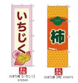 ウモガ のぼり 旗 いちじく 柿