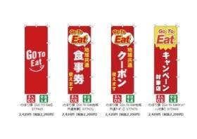 ウモガ のぼり 旗 Go To Eat 食事券 クーポン キャンペーン