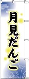 ウモガ のぼり旗 月見だんご S73897