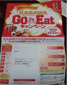 ウモガ ブログ 香川県 Go To Eat キャンペーン