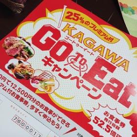 ウモガ ブログ 香川県 Go To Eat キャンペーン お食事券