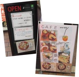 ウモガ ブログ Cafe gallery 銀色