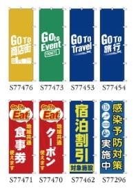 ウモガ のぼり Go To Eat Go To Travel Go To Event Go To 商店街
