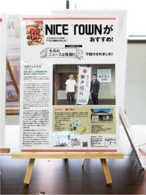 ウモガ ブログ NICETOWNがおすすめ! ナイスタウン10月号