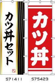 ウモガ のぼり 旗 カツ丼 カツ丼セット
