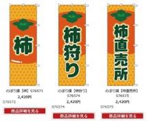 ウモガ のぼり 旗 柿 柿狩り 柿直売所