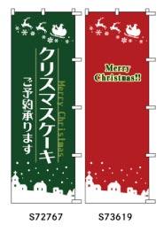 ウモガ のぼり 旗 クリスマスケーキ Merry Christmas!!