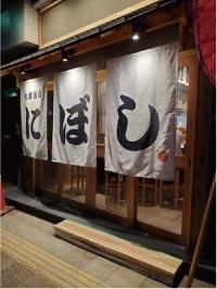ウモガ ブログ 大衆酒場 にぼし食堂 フルオーダー のれん 暖簾