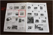 ウモガ ブログ 日本石材工業新聞