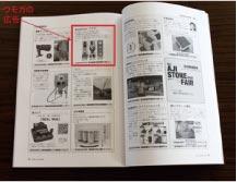 ウモガ ブログ 月刊石材10月号