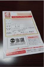 ウモガ ブログ 香川県 GOTOイートキャンペーン 当選