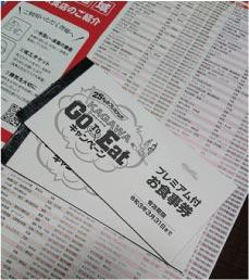 ウモガ ブログ GOTOEat キャンペーン プレミアム付きお食事券