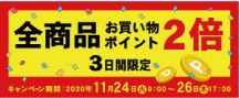 ウモガ ブログ 全商品お買い物2倍 3日間限定 11月24日〜26日