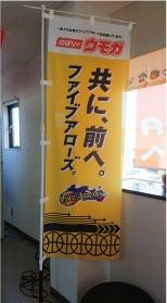 ウモガ プロバスケットボールチーム 香川ファイブアローズ