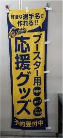 ウモガ ブログ のぼり 旗 ブースター用 応援グッズ 予約受付中