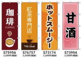 ウモガ のぼり 旗 珈琲 紅茶専門店 ホットスムージー 甘酒