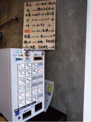 ウモガ ブログ 銀のDaruma 券売機