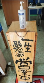 ウモガ ブログ アルコール消毒 感染予防対策