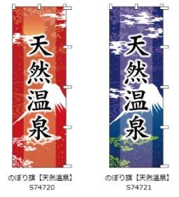 ウモガ のぼり 旗 天然温泉 赤系 青系 富士