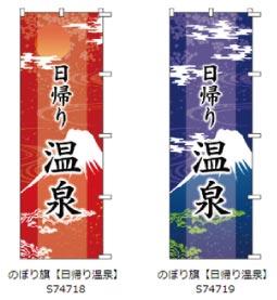 ウモガ のぼり 旗 日帰り温泉 赤系 青系 富士山
