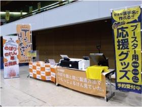 ウモガ ブログ 香川ファイブアローズ 応援グッズ
