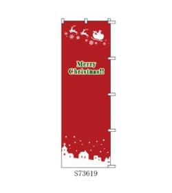 ウモガ のぼり 旗 Merry Christmas!! メリーリスマス S73619