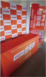 ウモガ 展示会の幕 テーブルクロス