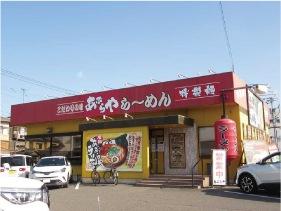 ウモガ ブログ あぶらやら〜めん 松島店