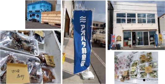 ウモガ ブログ 観音寺の朝を元気にする アオハタ鮮魚店 のぼり旗