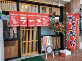 ウモガ ブログ 高松市川島 大正そば リニューアル オープン