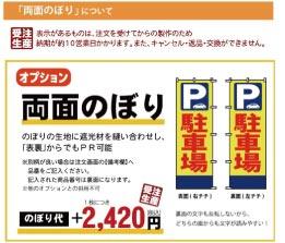 ウモガ 両面のぼり オプション のぼり代+2420円