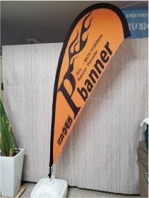 ウモガ Pバナー 新しい形 のぼり旗 旗