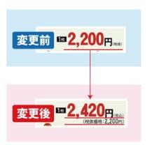 ウモガ ブログ 税込価格表示義務化