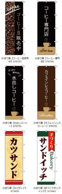 ウモガ のぼり 旗 コーヒー専門店 カツサンド サンドイッチ