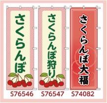 ウモガ ブログ のぼり 旗 さくらんぼ さくらんぼ大福