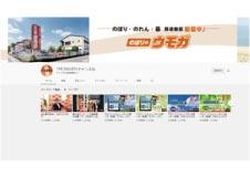 ウモガ ブログ ウモガのぼりチャンネル