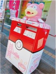 ウモガ ブログ 高松中央郵便局 設置 ヤドンのポスト