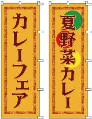 ウモガ のぼり 旗 カレーフェア 夏野菜カレー