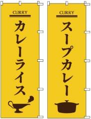 ウモガ のぼり 旗 カレーライス スープカレー