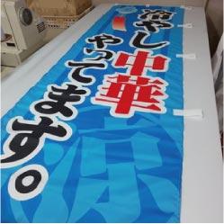 ウモガ ブログ のぼり 旗 冷やし中華 やってます。