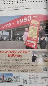 ウモガ ブログ レンタカーのお店 グレートレンタ ナイスタウン