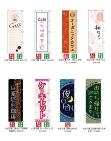 ウモガ のぼり 旗 Cafe オーガニックカフェ 和カフェ ケーキセット