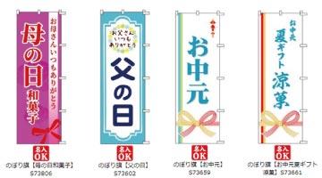 ウモガ ブログ のぼり 旗 母の日 父の日 お中元 夏ギフト 涼菓