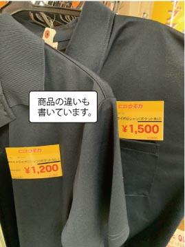 ウモガ ブログ ショールーム 商品に値札が付きました!