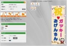 ウモガ ブログ のぼり 旗 デザインシミュレーター サンプル