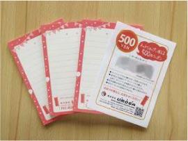 ウモガ ブログ ご意見ありがとうございます 500円クーポン メモ帳