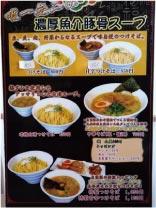 ウモガ ブログ 和華麺屋 メニュー