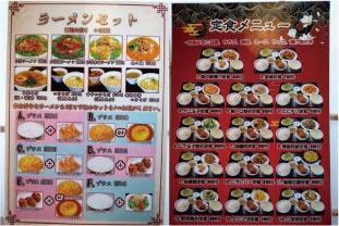 ウモガ ブログ 和華麺屋 メニュー ラーメンセット 定食メニュー